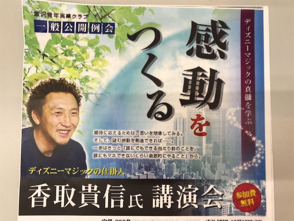 f:id:ikemotomasaru:20171028205041j:image