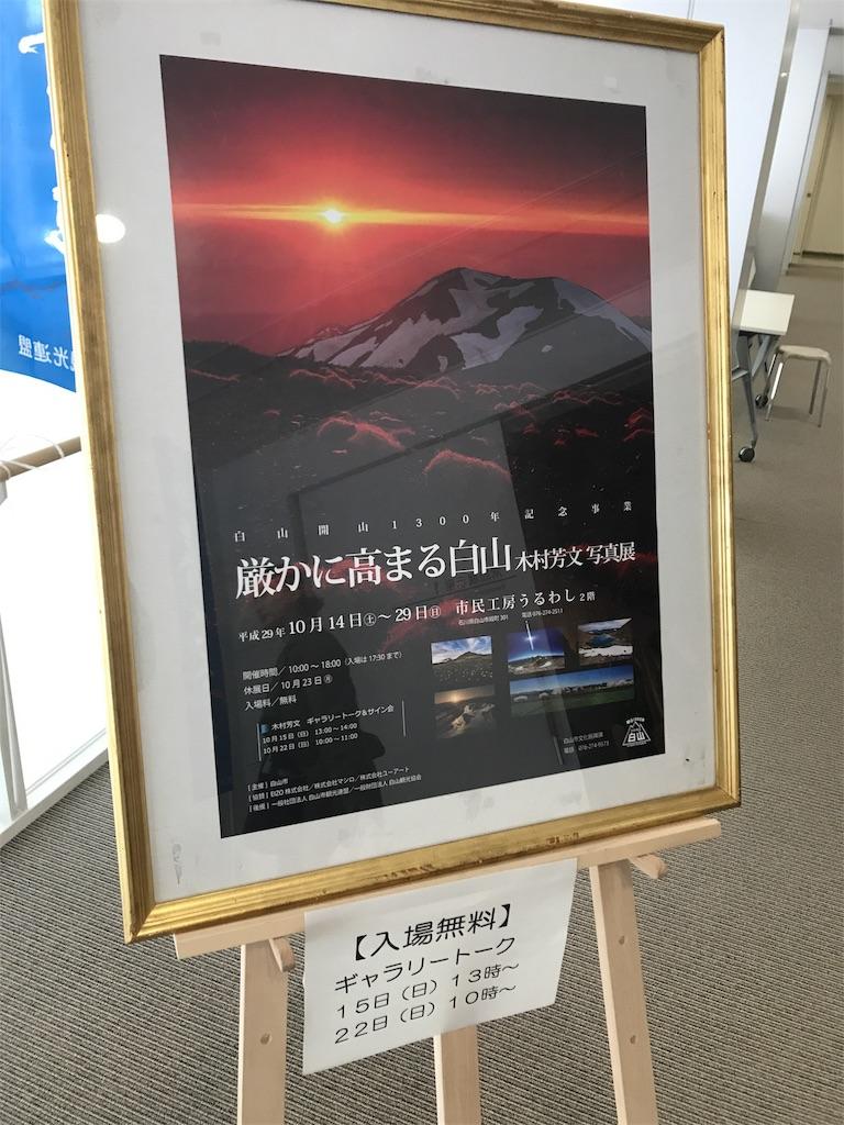 f:id:ikemotomasaru:20171028211906j:image