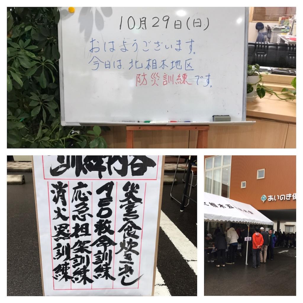 f:id:ikemotomasaru:20171029094025j:image
