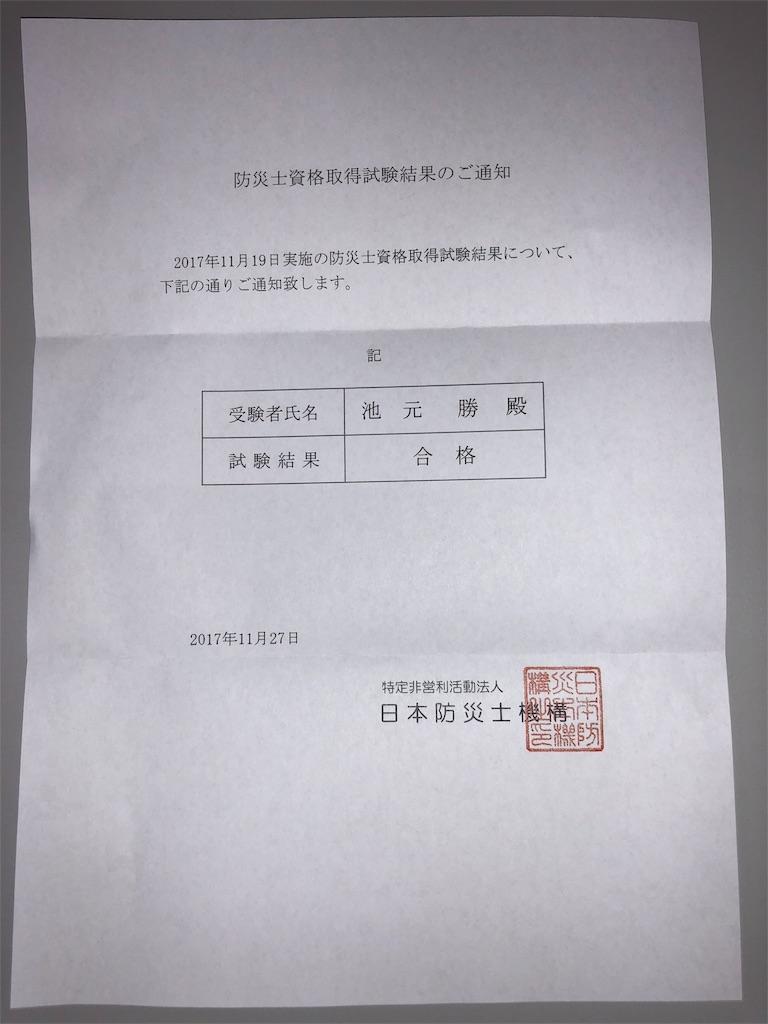 f:id:ikemotomasaru:20171220103409j:image
