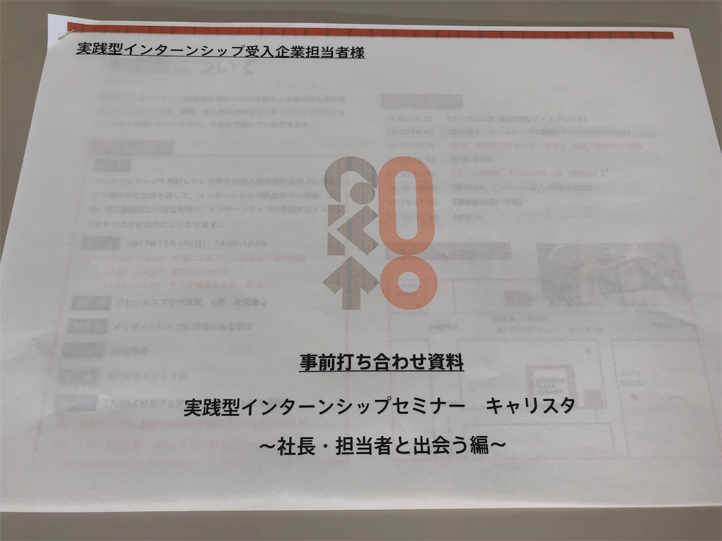 f:id:ikemotomasaru:20171220110007j:image
