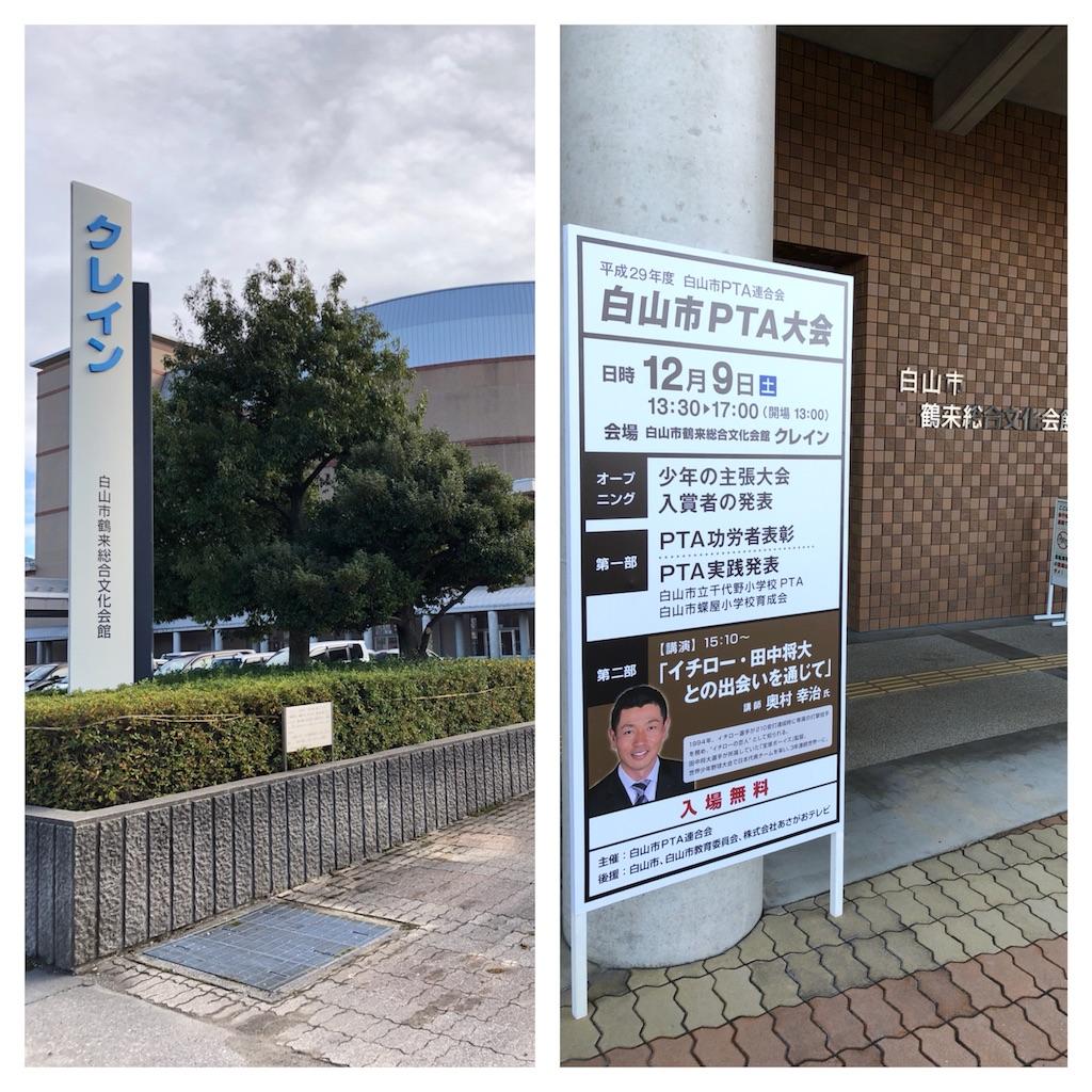 f:id:ikemotomasaru:20171220111104j:image