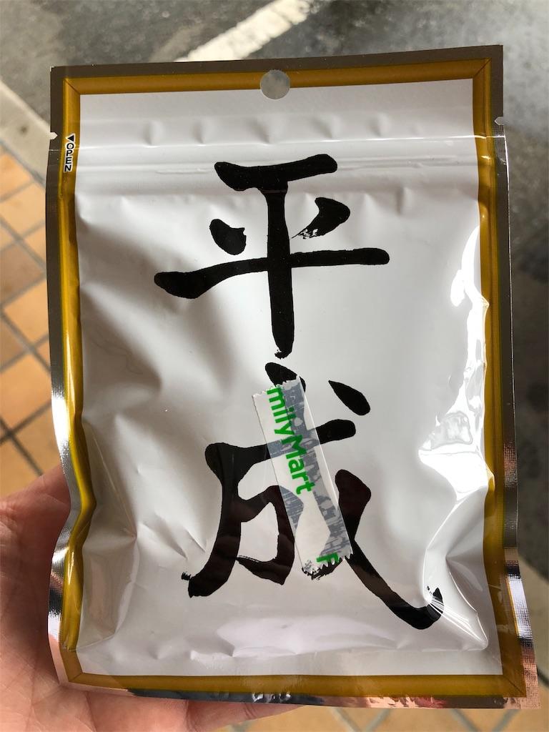 f:id:ikemotomasaru:20190328220637j:image