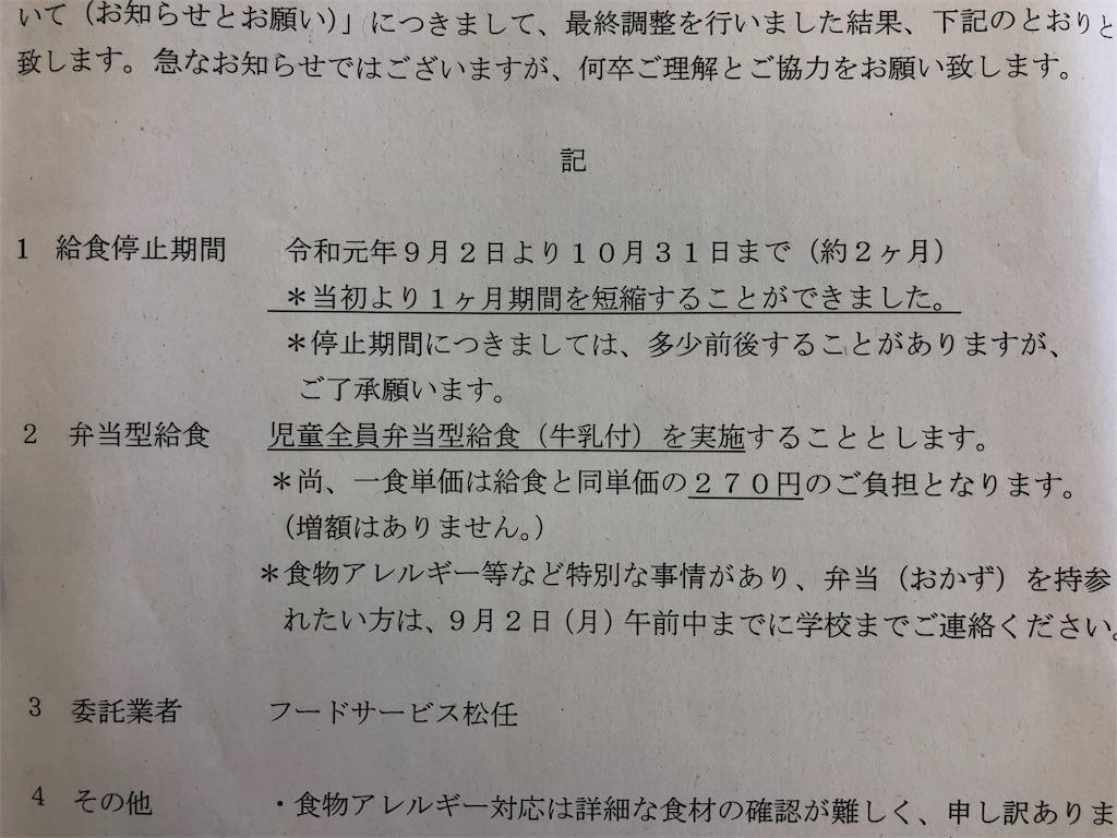 f:id:ikemotomasaru:20191015071213j:image