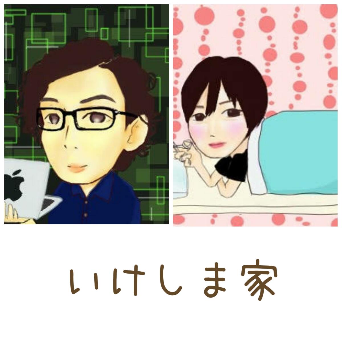 f:id:ikenabe0925:20190823103332p:plain