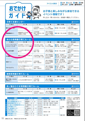 f:id:ikenagayoshie:20190310134715j:image