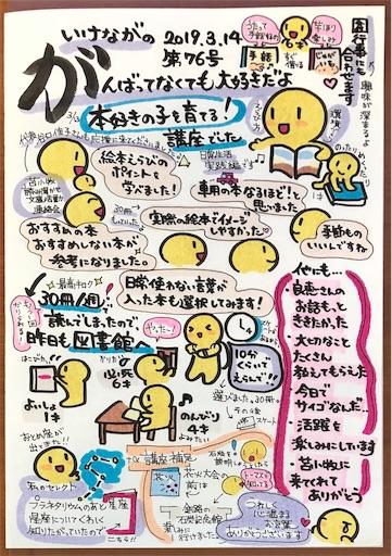 f:id:ikenagayoshie:20190314130029j:image