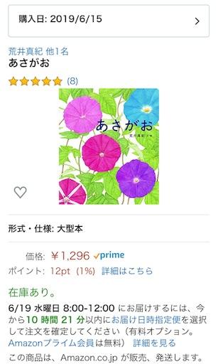 f:id:ikenagayoshie:20190619131623j:image