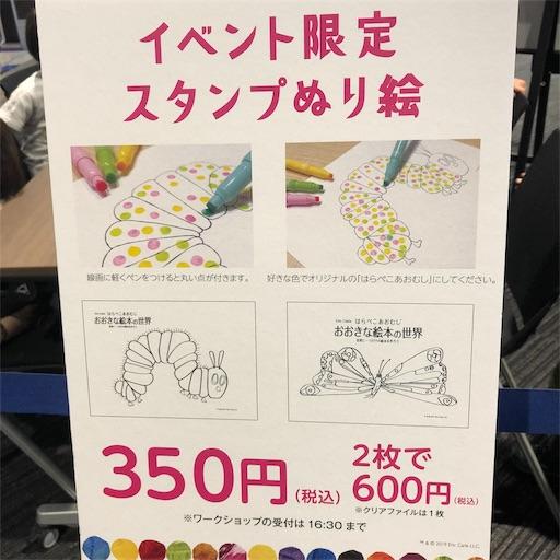 f:id:ikenagayoshie:20190706053711j:image