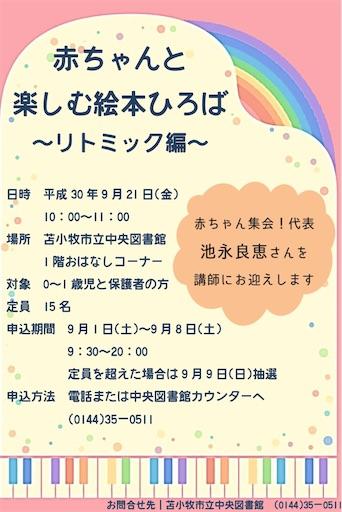 f:id:ikenagayoshie:20190713063227j:image
