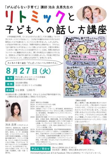 f:id:ikenagayoshie:20190713064531j:image