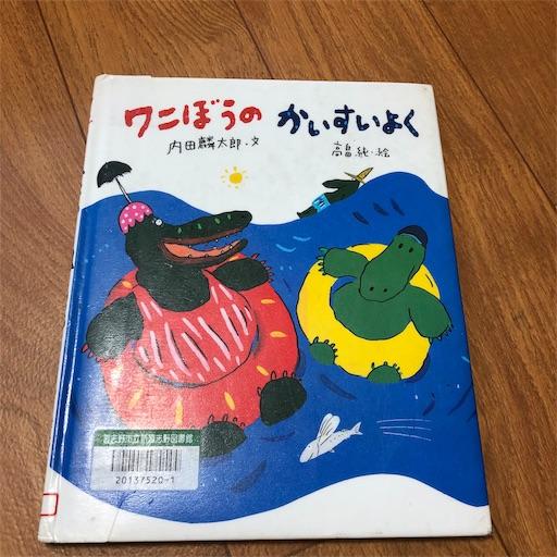 f:id:ikenagayoshie:20190731192337j:image