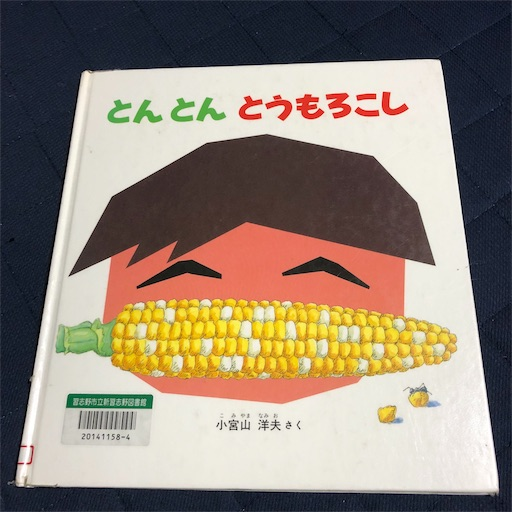 f:id:ikenagayoshie:20190823211138j:image