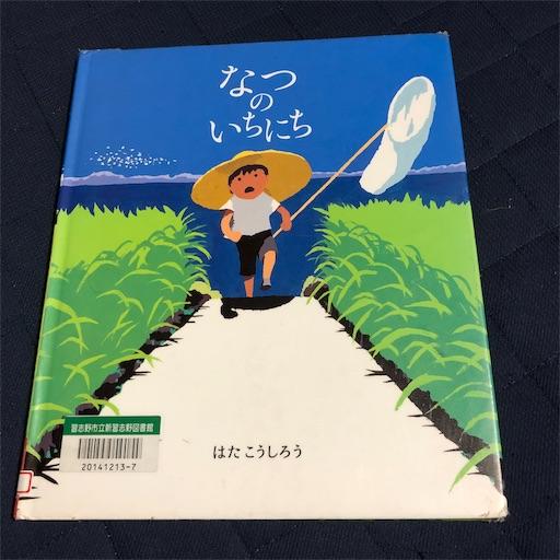 f:id:ikenagayoshie:20190823211141j:image