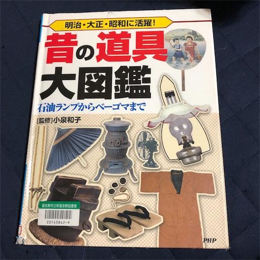 f:id:ikenagayoshie:20190823211158j:image