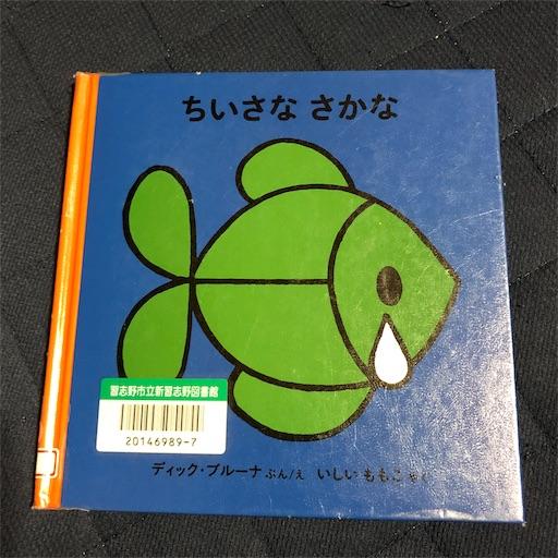 f:id:ikenagayoshie:20190823211219j:image