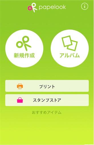 f:id:ikenagayoshie:20190917083523j:image
