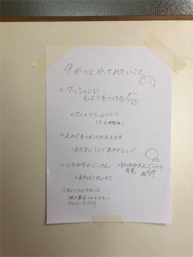 f:id:ikenagayoshie:20191007063837j:image