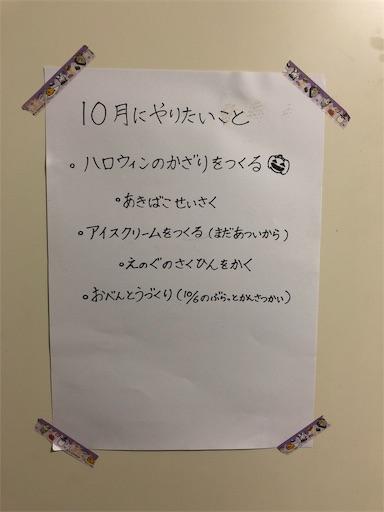 f:id:ikenagayoshie:20191007065145j:image