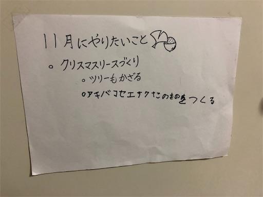 f:id:ikenagayoshie:20191116211455j:image