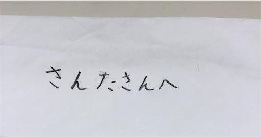 f:id:ikenagayoshie:20200211055025j:image