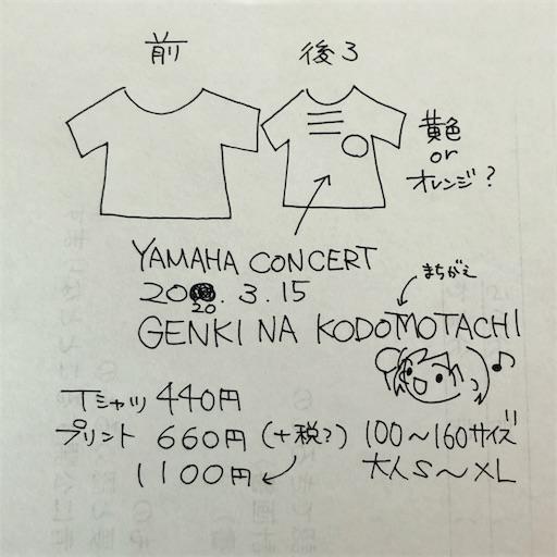 f:id:ikenagayoshie:20200225110718j:image