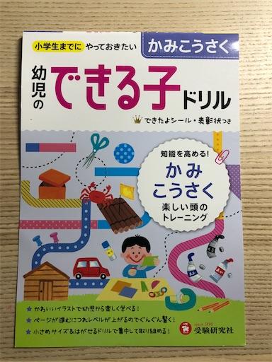 f:id:ikenagayoshie:20200516071107j:image
