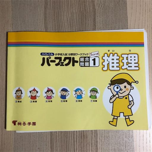 f:id:ikenagayoshie:20200525144324j:image