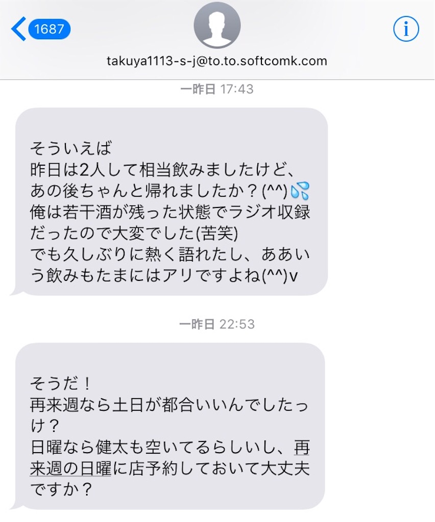 f:id:ikeryo1182:20170120150722j:image