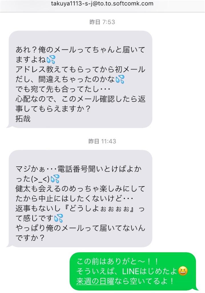f:id:ikeryo1182:20170120150742j:image