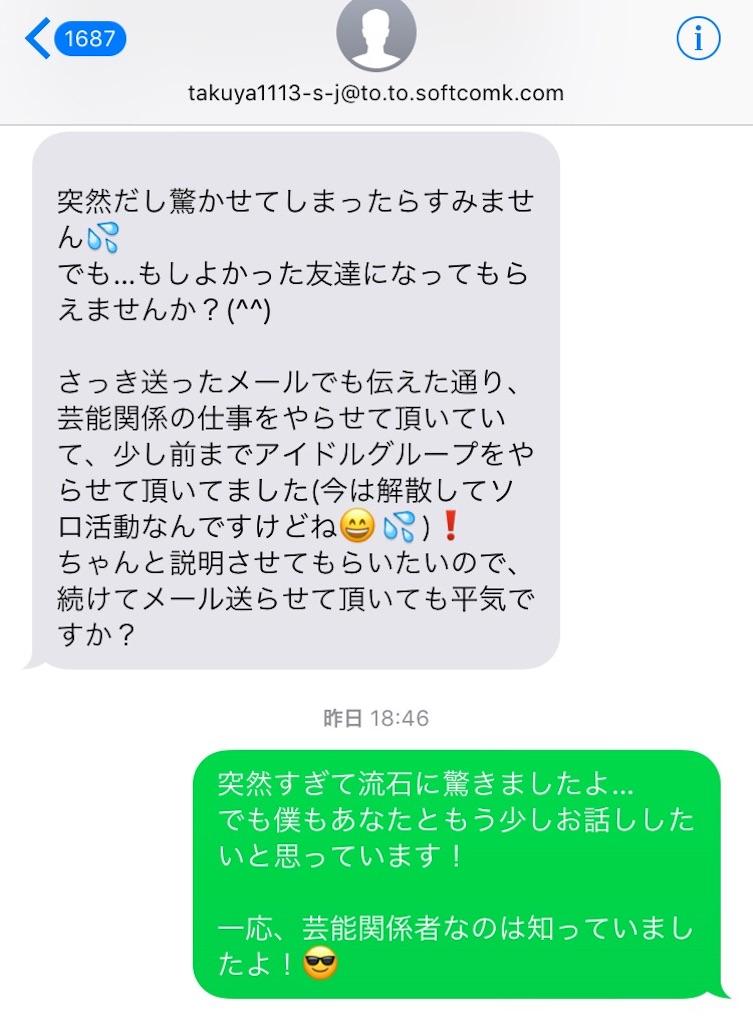 f:id:ikeryo1182:20170120150940j:image