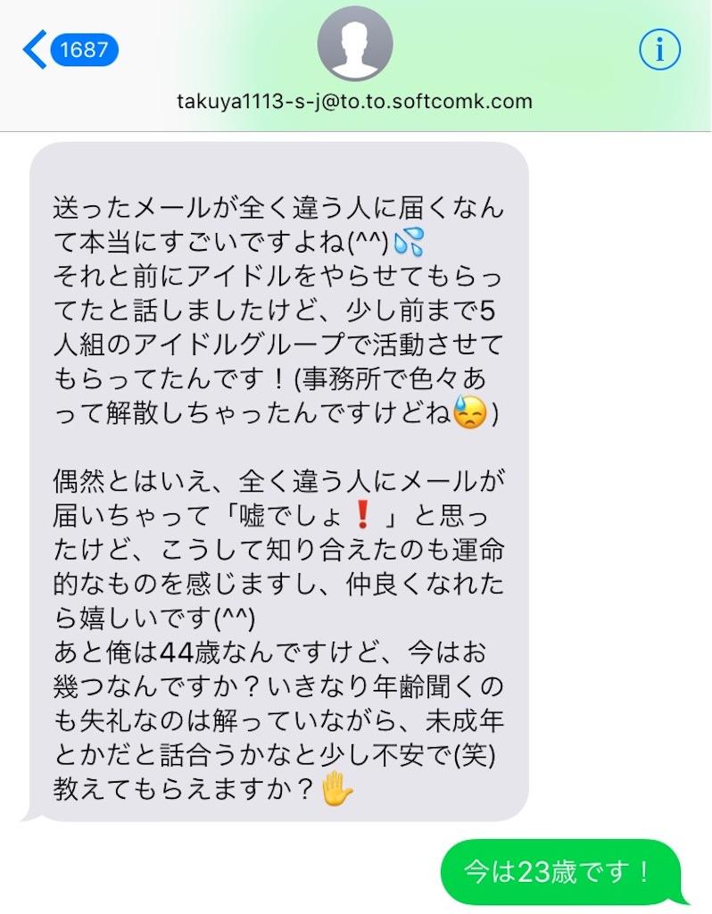f:id:ikeryo1182:20170120151150j:image