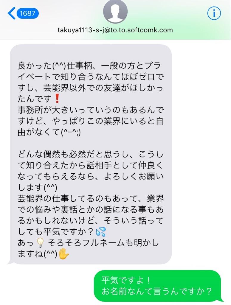 f:id:ikeryo1182:20170120151220j:image