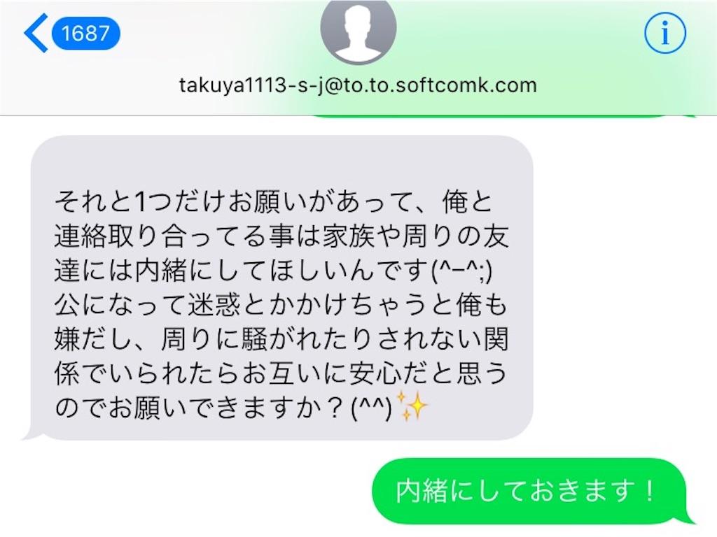 f:id:ikeryo1182:20170120151301j:image