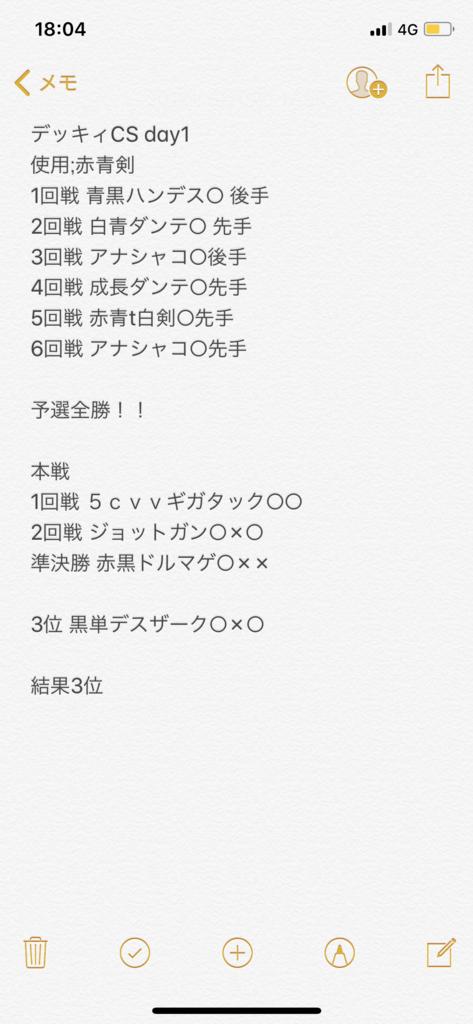 f:id:ikeshin1023:20180523185623p:plain