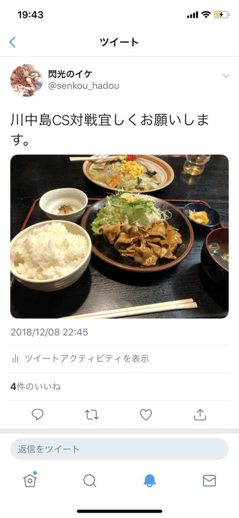 f:id:ikeshin1023:20181212194413p:plain