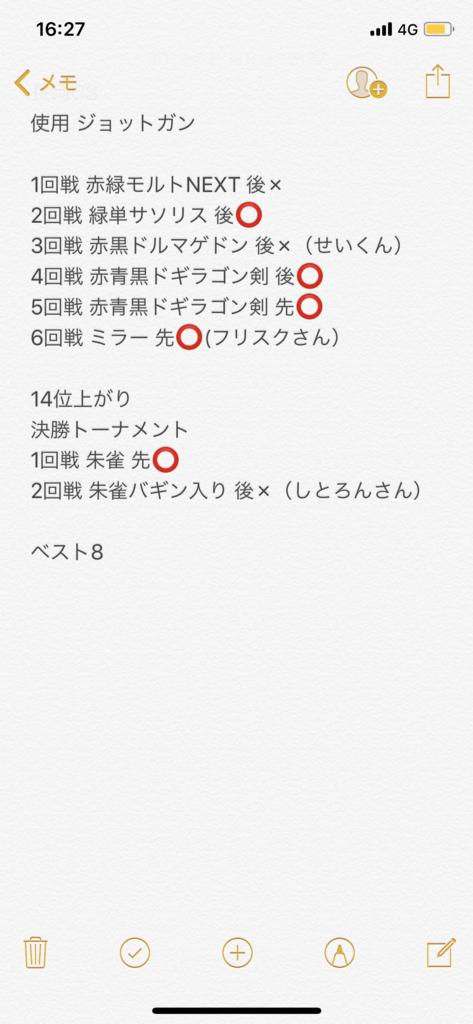 f:id:ikeshin1023:20181212201950p:plain