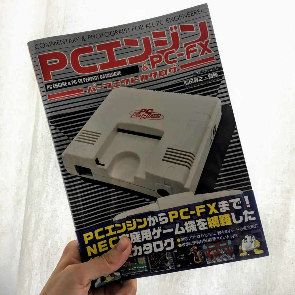 PCエンジン&PC-FXパーフェクトカタログ