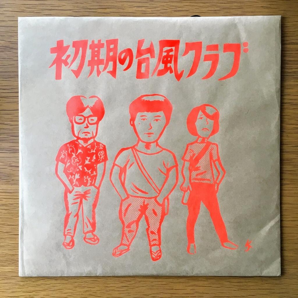 台風クラブのレコード 表