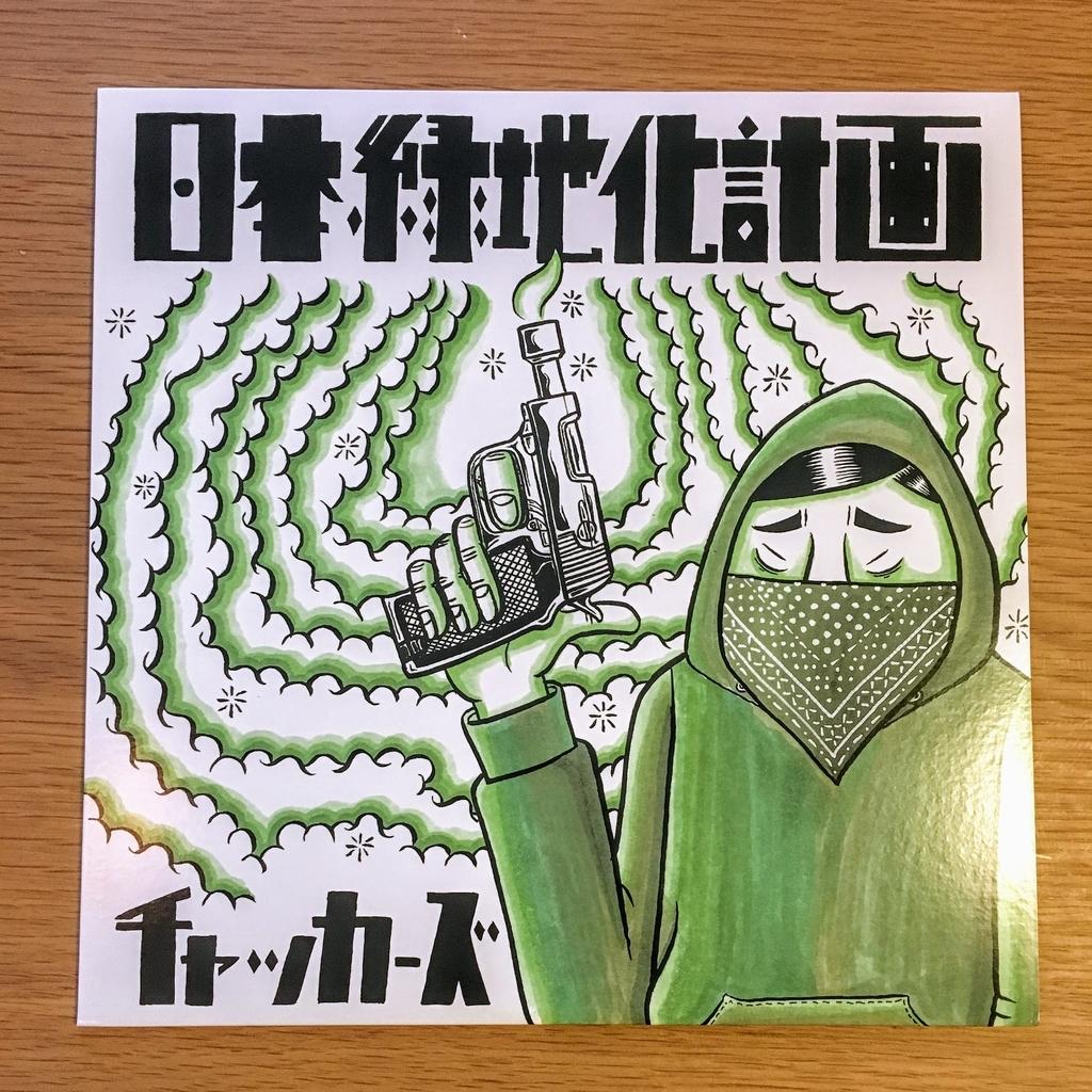 チャッカーズの日本緑地化計画 レコード 表