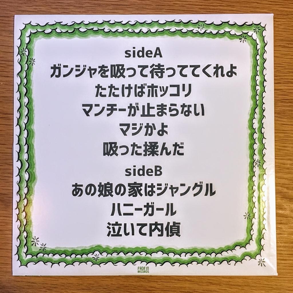 チャッカーズの日本緑地化計画 レコード 裏