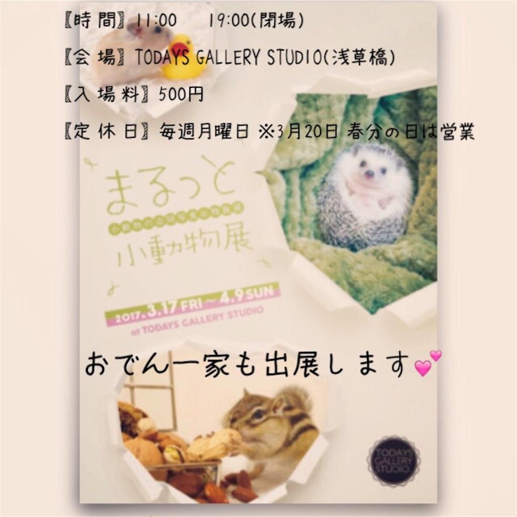 f:id:iketaro76:20170307203403j:image