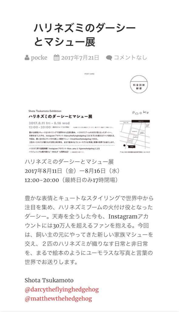 f:id:iketaro76:20170723221132j:image