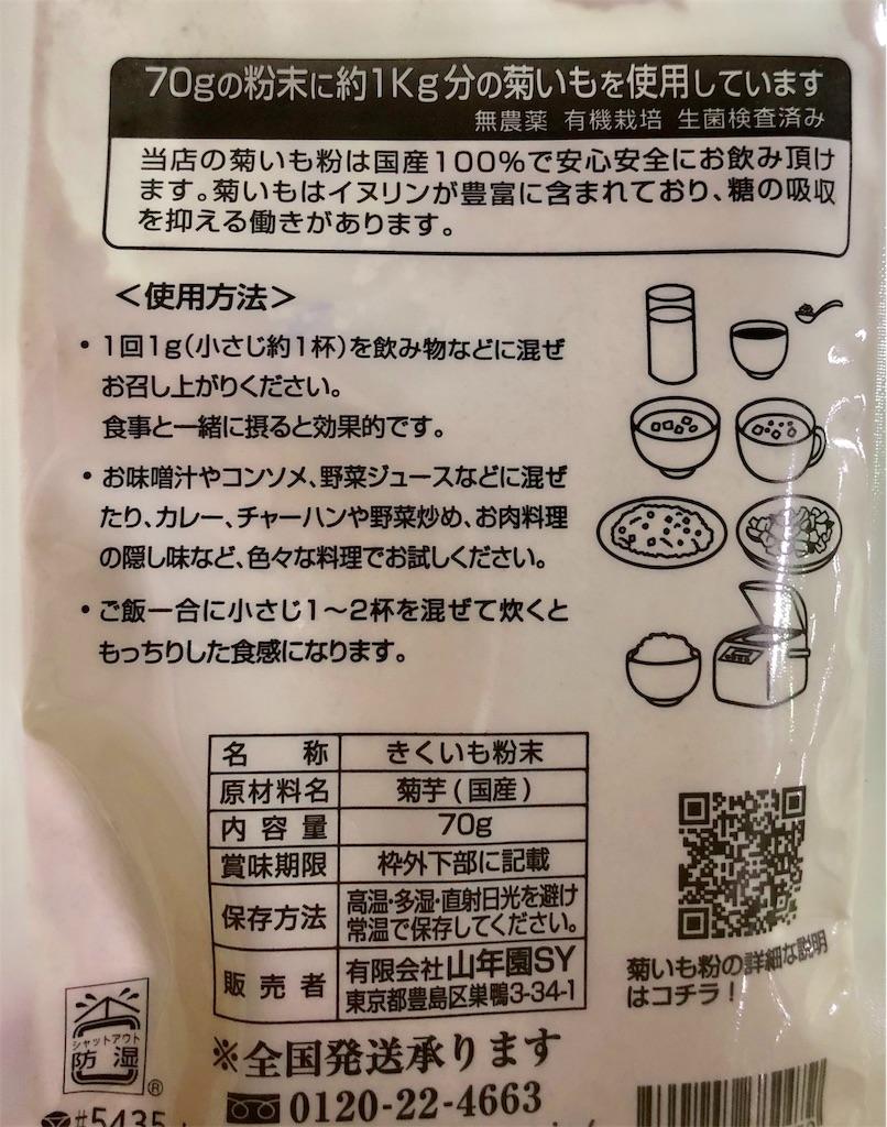 f:id:ikeyuki0712:20190308232727j:image