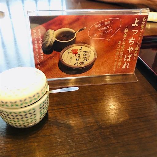 f:id:ikeyuki0712:20190614011250j:image