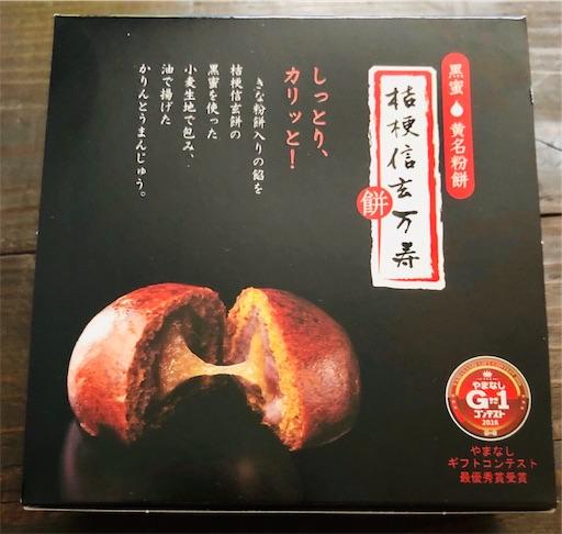 f:id:ikeyuki0712:20190621111731j:image