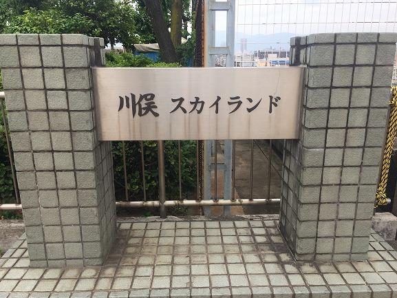 f:id:ikimasyoka:20180518220147j:plain