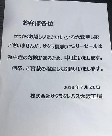 f:id:ikimasyoka:20180721222752j:plain