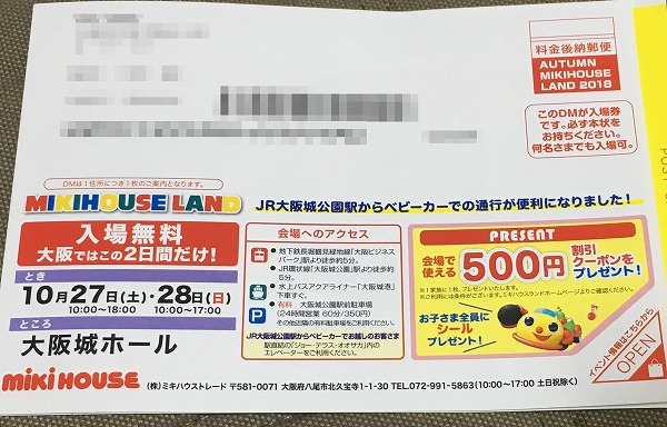 f:id:ikimasyoka:20181021205928j:plain