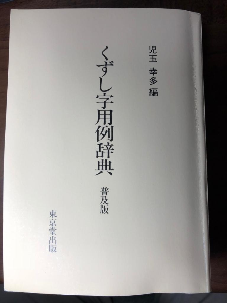 f:id:ikimonobunka:20180223135948j:plain